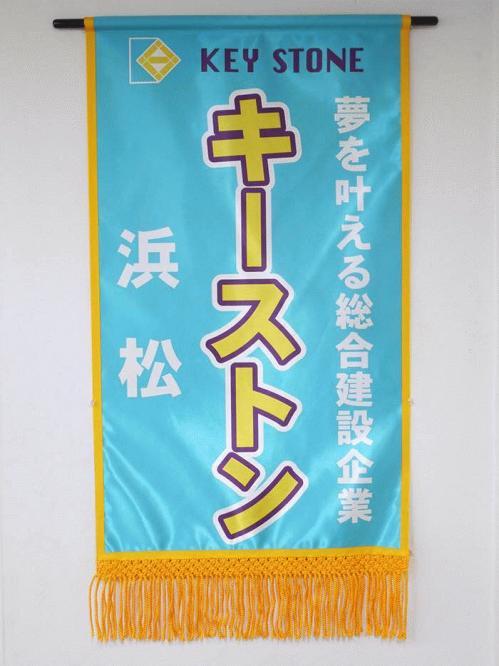 画像:大相撲十一月場所 懸賞幕掲出のお知らせ