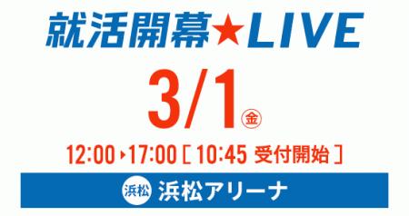 画像:【2020年新卒採用情報】3/1(金)リクナビ主催『就活開幕LIVE浜松』 参加決定!