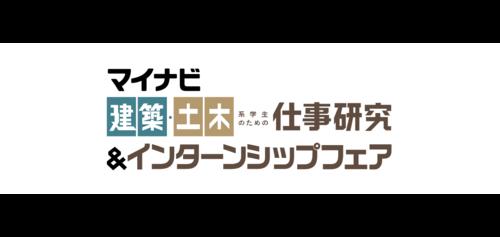 画像:【2021年新卒採用情報】12/26(木)マイナビ主催 建築土木仕事ISイベント出展決定!