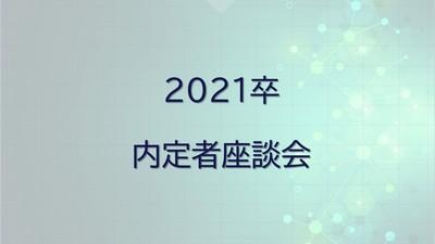 画像:【採用情報】1/23(土)内定者座談会を開催しました