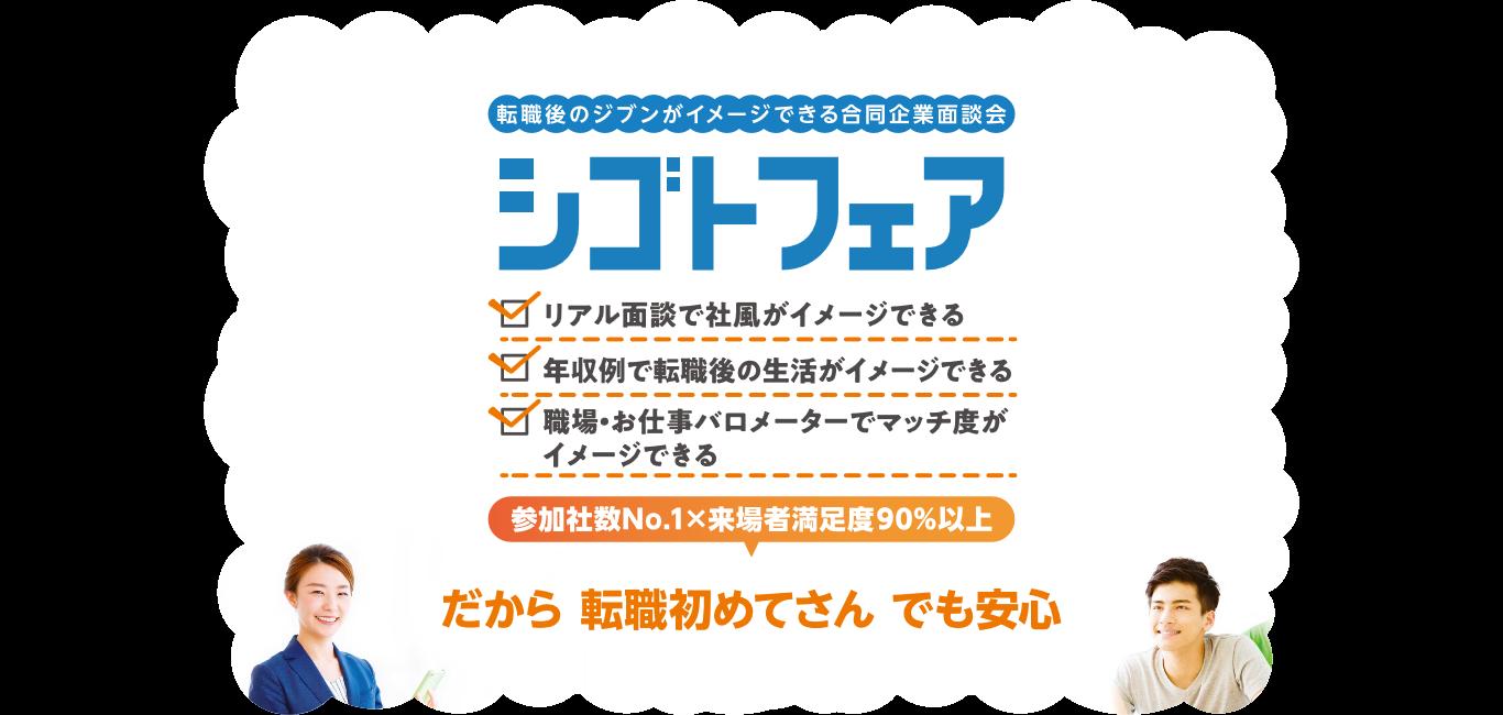 画像:7/2(土)シゴトフェア参加決定