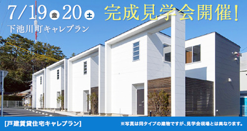 画像:【7/19(金)、20(土)】下池川町キャレブラン完成見学会開催!