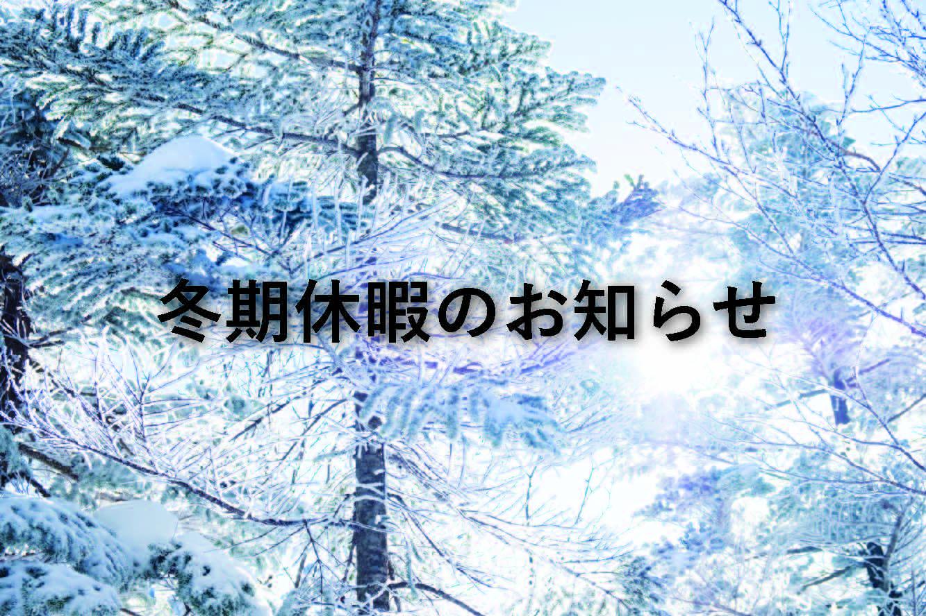 画像:冬季休暇のお知らせ