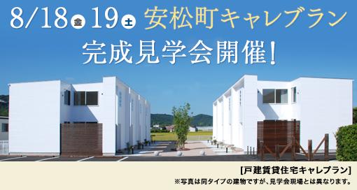 画像:【8/18(金)、19(土)】安松町キャレブラン完成見学会開催!