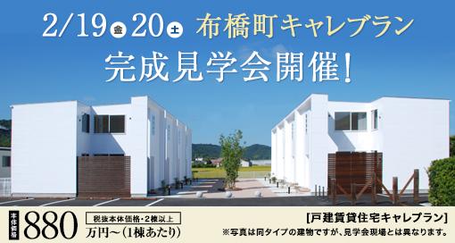 画像:布橋町キャレブラン完成見学会開催!