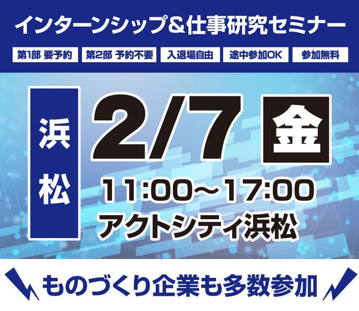 画像:【2021年新卒採用情報】2/7(金)SJC主催 『ものづくり業界』インターンシップイベント出展決定!