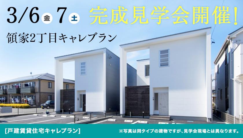 【3/6(金)、7(土)】領家2丁目キャレブランキャレブラン完成見学会開催!