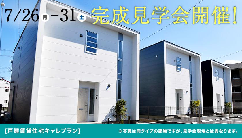 【7/26(月)~31(土)】キャレブラン完成見学会開催!