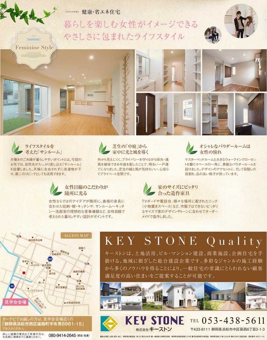 【5/20(土)、5/21(日)】オープンハウス見学会開催